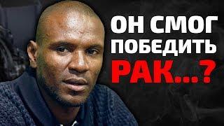 ЭРИК АБИДАЛЬ  Футболист который поборол СМЕРТЬ...