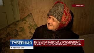 Ветераны Великой Отечественной живут в нечеловеческих условиях