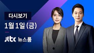 [다시보기] JTBC 뉴스룸 새해둥이 우렁찬 울음…희망의 2021년 (21.01.01)