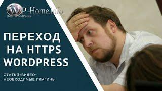 видео Как поменять абсолютные ссылки WordPress на относительные: SSL сертификация