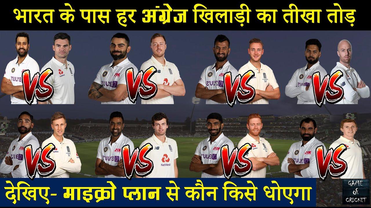 इंग्लैंड के हर खिलाड़ी के लिए तैयार है हमारा प्लान.. पहले टेस्ट में जीत का सूत्र देखिए