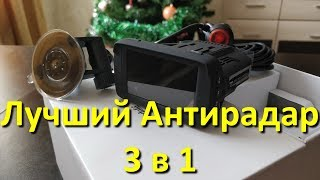 Антирадар видеорегистратор навигатор три в одном