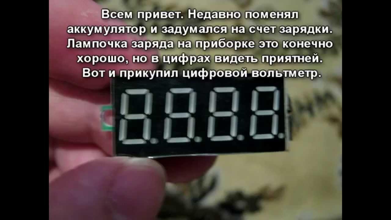 Автомобильный вольтметр в прикуриватель обзор + купить - YouTube
