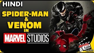 Spider-Man & Venom In MCU With SONY New Deal? [Explained In Hindi]