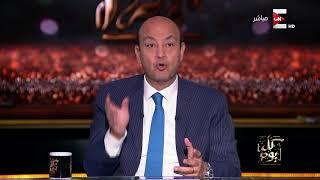كل يوم - تعليق ناري من عمرو أديب على تصرف أحمد الفيشاوي في مهرجان الجونة السينمائي