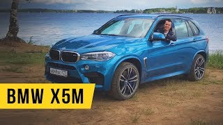 Video Давидыч и BMW X5M F85. Прав ли он? download MP3, 3GP, MP4, WEBM, AVI, FLV Februari 2018
