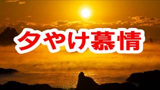 嶋三喜夫 - 夕やけ慕情