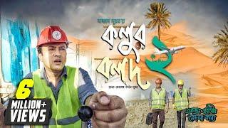 Gambar cover Kolur Bolod 2 | কলুর বলদ ২ | Eid Natok 2018 | Riaz | Farhana Mili | Channel i TV
