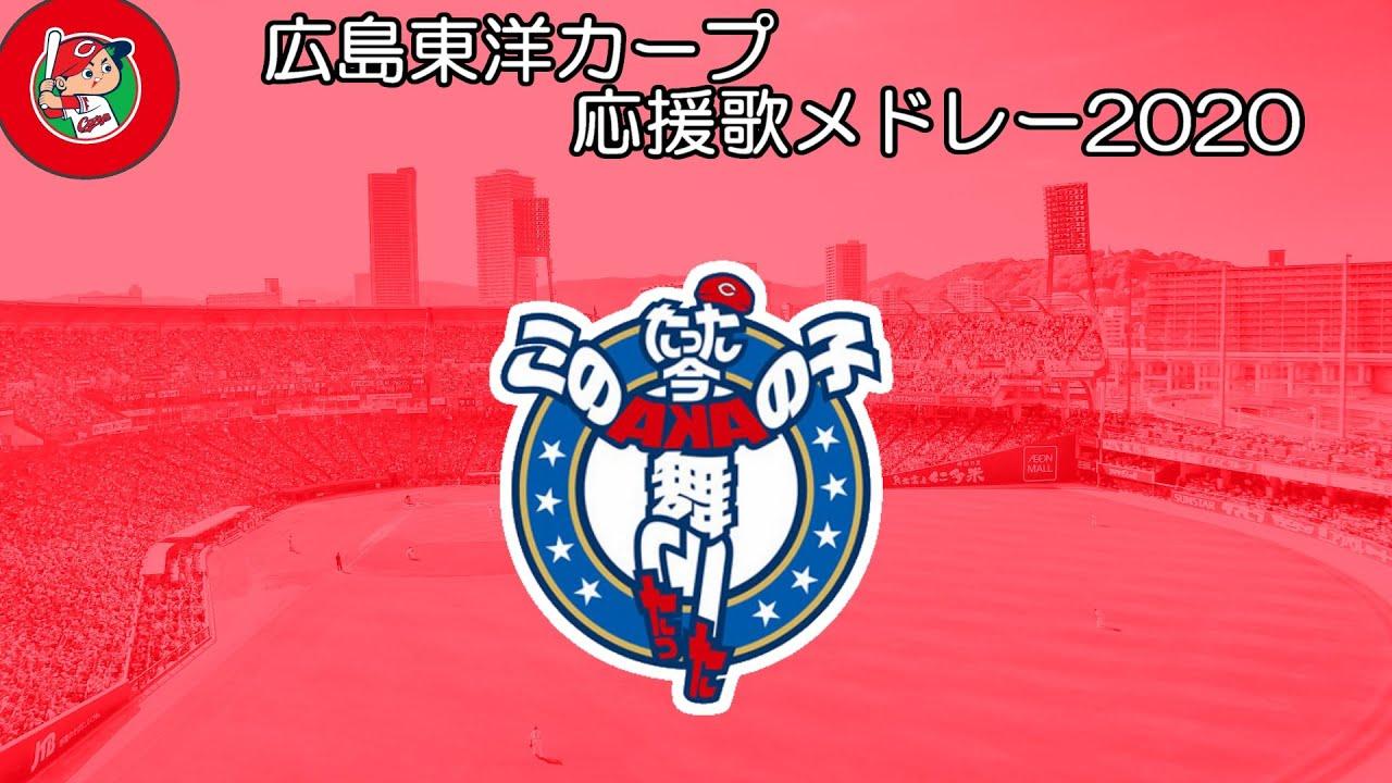 広島東洋カープ 応援歌メドレー 19 Youtube