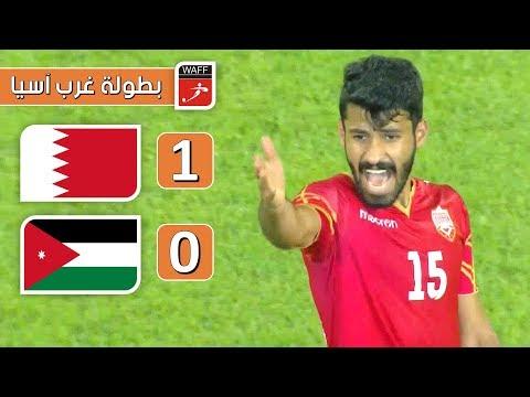 اهداف وملخص مباراه البحرين والاردن في بطولة اتحاد غرب اسيا 4-8-2019