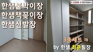 한샘붙박이장과 책꽂이를 함께 시공한 사례 (한샘최준팀장…