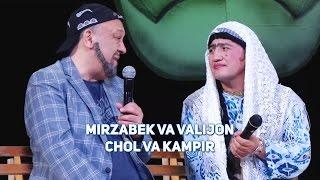 Download Mirzabek Xolmedov va Valijon Shamshiyev - Chol va kampir (Mirzo teatri 2016) Mp3 and Videos