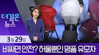 [더깊은뉴스]비싸면 안전하다?…허울뿐인 명품 유모차 |…