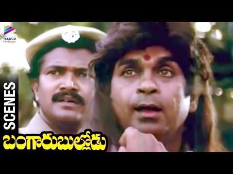 Brahmanandam Comedy in Jail | Bangaru Bullodu Telugu Movie Scenes | Balakrishna | Telugu Filmnagar