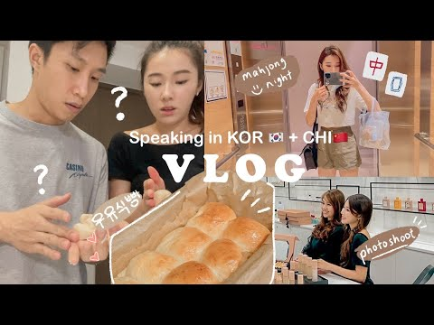 SPEAKING KOREAN & MANDARIN VLOG - Baking with Matt, Gucci Shoot & more!