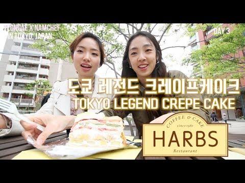 하브스 HARBS ハーブス 강력추천 도쿄 레전드 크레이프 케이크!!! TOKYO LEGEND CREPE CAKE !!