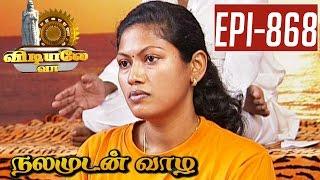 Ottraikal Dhanur Asana - Nalamudan Vaazha | Yoga demo in Tamil
