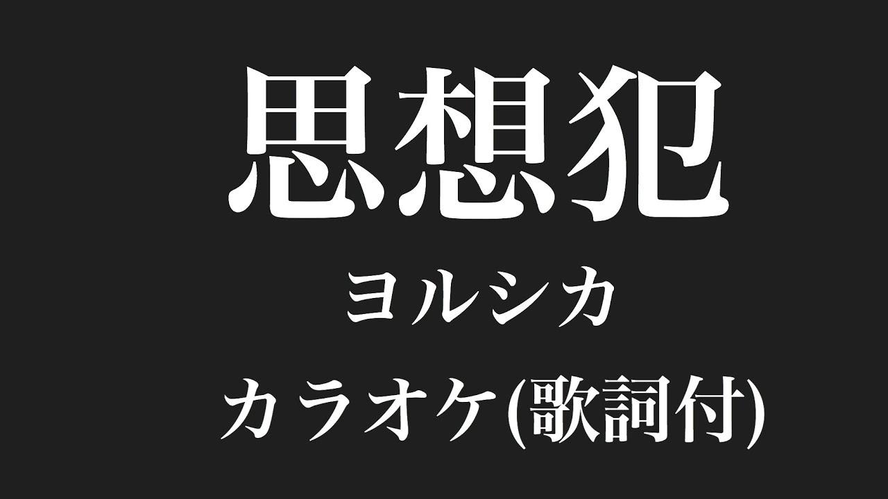 【カラオケ】思想犯/ヨルシカ(歌詞付)