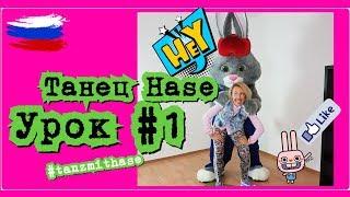 Уроки танцев || Tanz mit Hase - онлайн школа танцев || Урок 1