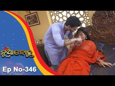 Nua Bohu   Full Ep 346   23rd August 2018   Odia Serial - TarangTV thumbnail