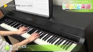 Yuri on ICE / 梅林 太郎 : ピアノ(ソロ) / 初~中級