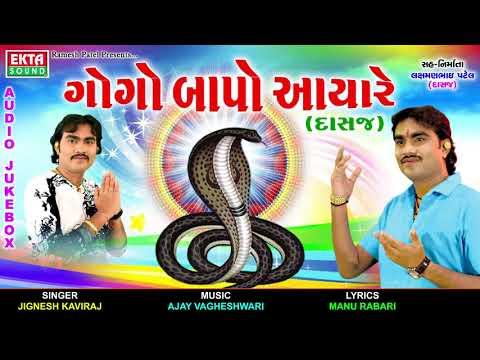 JIGNESH KAVIRAJ New Song - Gogo Bapa Aaya | Nag Panchami Song | Latest Gujarati DJ Song 2017