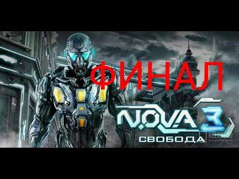 Прохождение игры N.O.V.A. 3: Свобода на андроид #10 (тени)