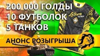АНОНС РОЗЫГРЫША 200000 ГОЛДЫ. БИТВА БЛОГЕРОВ