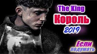 Король. Лучший исторический фильм 2019 года  Русский трейлер  если подумать 2019