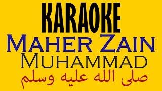 [ KARAOKE ] Maher Zain - Muhammad (Pbuh)  | [ماهر زين - محمد (ص) [كاريوكي