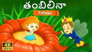 Thumbelina in Telugu | Telugu Stories | Telugu Fairy Tales