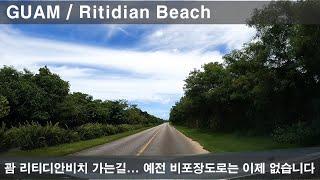 괌 리티디안 비치 가는길 . . . 더이상 비포장 도로…