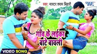 #Video - गाँव के लईका बाटे बावली I #Master Shyam Bihari I Gao Ke Laika Bate Babali I 2020 New Song