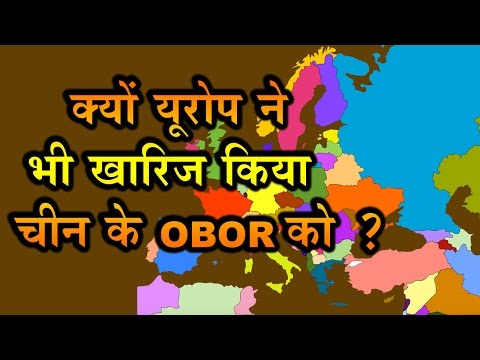 Europe को भी रास नहीं आया China का OBOR !!