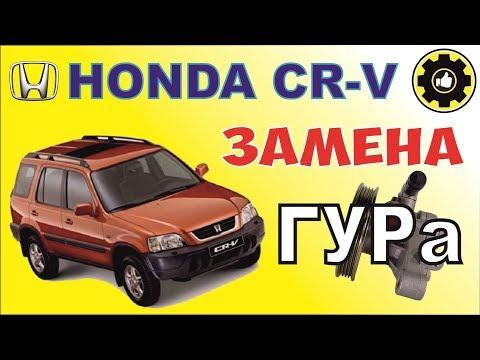 HONDA CR-V. Замена ГУРа. (#AvtoservisNikitin)