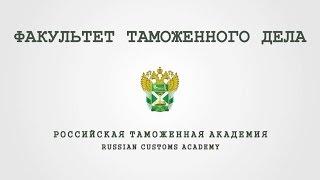 Промо-ролик Факультета таможенного дела Российской таможенной академии