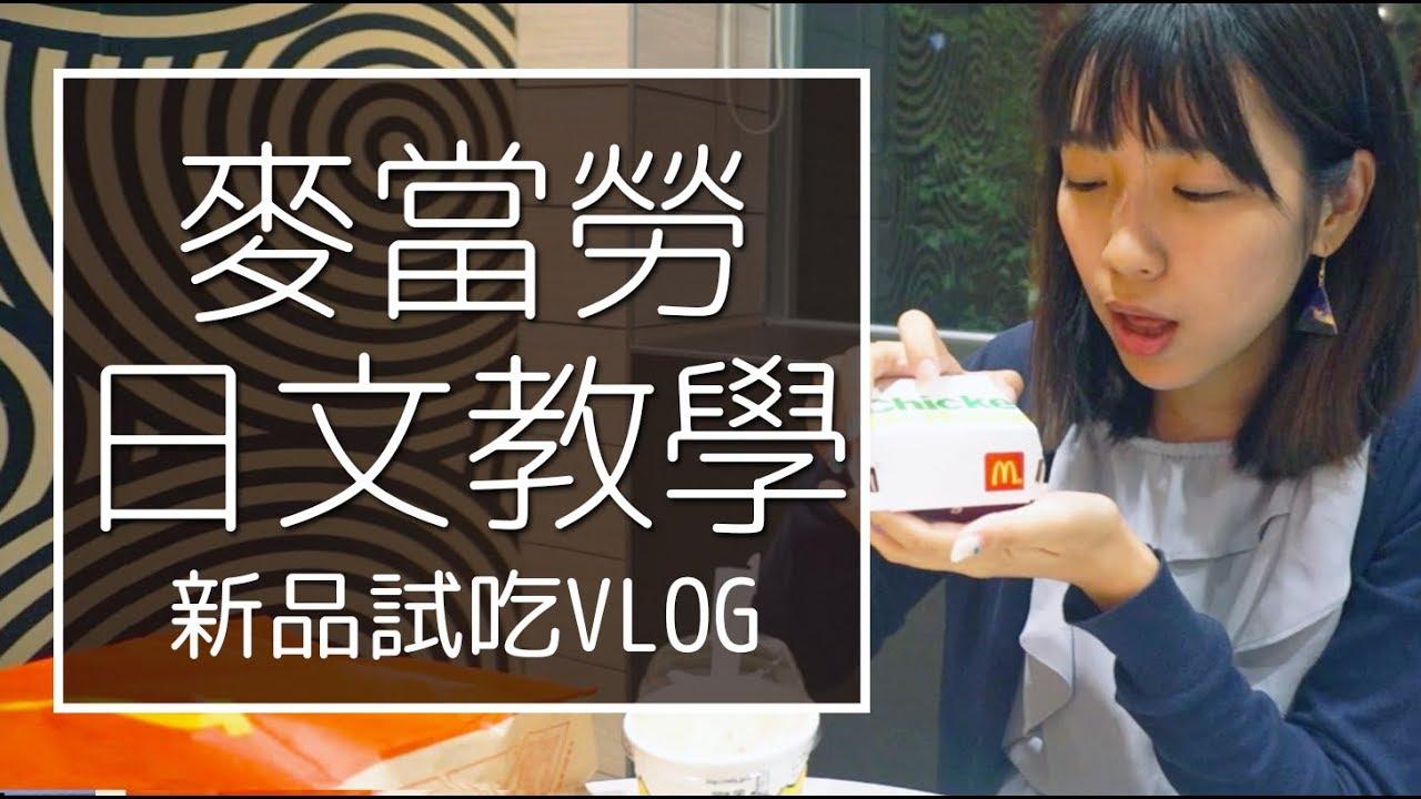 日本麥當勞 單字教學+新品試吃Vlog / 冰炫風的日文怎麼說呢 ...