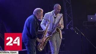 Коктебель: на том же месте тот же джаз