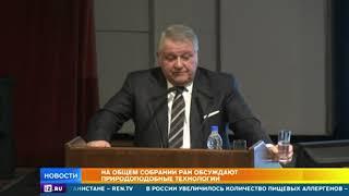 На общем собрании РАН обсуждают природоподобные технологии