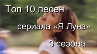 Топ 10 песен сериала