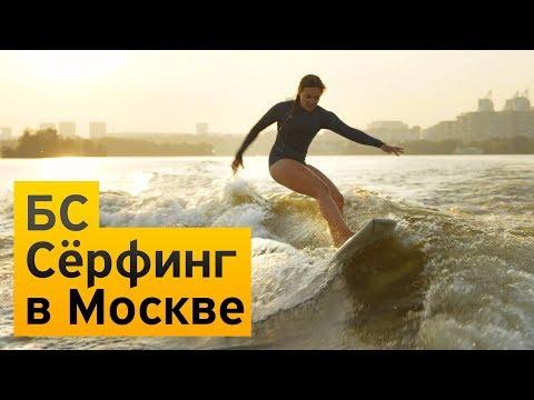 Бизнес-Секреты предпринимателей: сёрфинг в Москве
