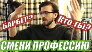 КУРС ПАРИКМАХЕР - БАРБЕР с НУЛЯ | СТРИЖКА ВОЛОС | С чего начать?