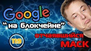 "Google ""на блокчейне"" и отчаявшийся Илон"