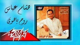 Rooh Ya Hawa - Hesham Abbas روح ياهوى - هشام عباس
