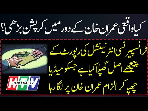 Haqeeqat TV: Report of Transparency International About Pakistan and Imran Khan's Era