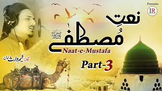 Most Heart Touching Naat, Naat-E-Mustafa (Part-3), Kaleem Waris Khan, Islamic Releases