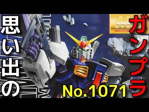 1071 1/100 RX-178 ガンダムMk-Ⅱ(エゥーゴ)  『MASTER GRADE』