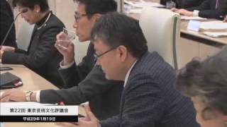 第22回東京芸術文化評議会