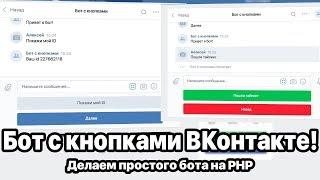 делаем бота с клавиатурой в ВКонтакте