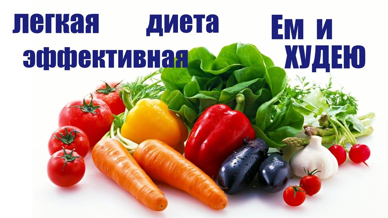 ем худею диета цена